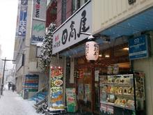 hidakaya20140208.jpg