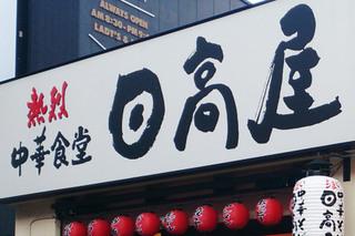 hidakaya20200615.jpg