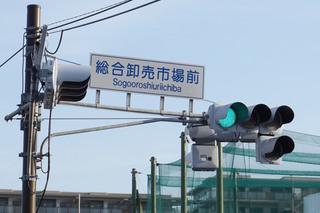 higashi-fuchinobe20200307_1.jpg