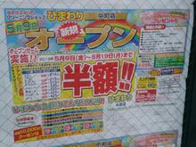 himawari20140419_2.jpg