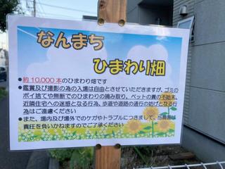 himawari20210801_2.jpg