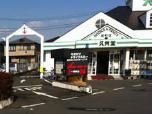 hisamido20110419.jpg