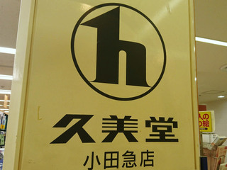 hisamido20201221.jpg