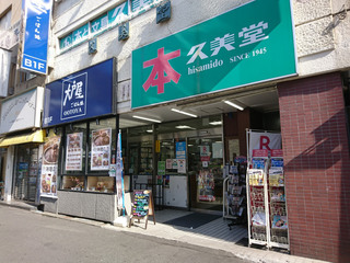 hisamido20210407_2.jpg