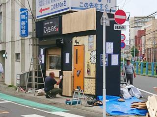 hitoikichaya20190531_1.jpg
