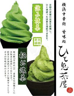 hitoikichaya20190531_3.jpg