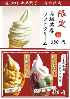 hitoikichaya20190531_4.jpg