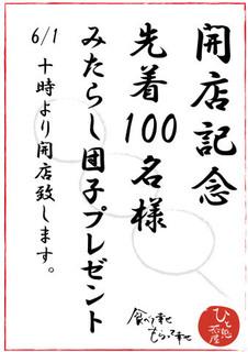 hitoikichaya20190531_6.jpg