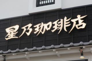 hoshino20200706.jpg