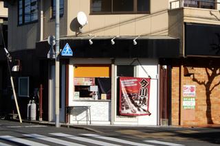 imagawayaki20210220_1.jpg