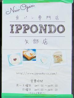 ippondo20190525_2.jpg