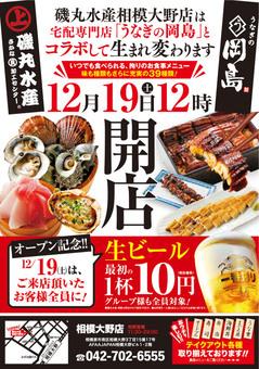 isomaru20201218_1.jpg