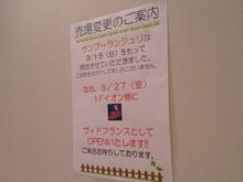 itoyokado20150321_8.jpg