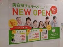 itoyokado20150321_9.jpg