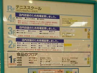 itoyokado20191020_2.jpg