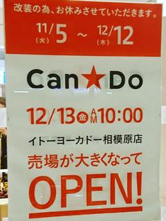 「キャンドゥ イトーヨーカドー相模原店」のポスター