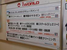 iworld20140928_4.jpg