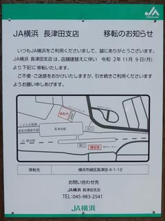 ja20201004_2.jpg