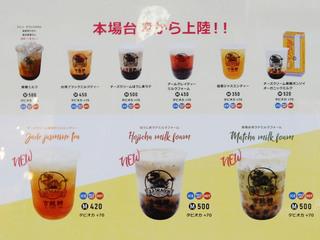 「吉龍糖 町田店」のメニュー表