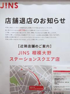 jins20190815_1.jpg
