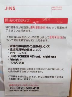 jins20190815_2.jpg