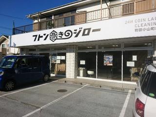 jiro20191101_1.jpg