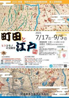 jiyu-minken20210711_1.jpg