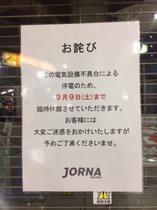 jorna20170907_2.jpg