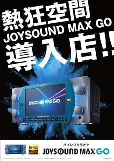 joysound20190716_2.jpg