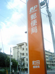 町田郵便局の新看板