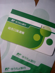 ゆうちょ銀行の新しい通帳と封筒