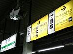 jr-machida20091014_3.jpg