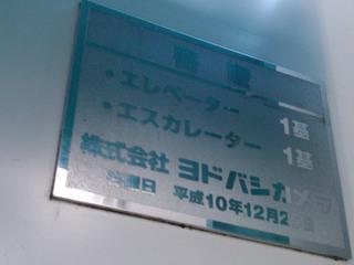 jr-machida20160730_3.jpg