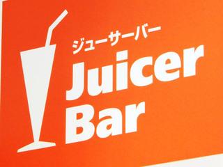 juicebar20190908_1.jpg