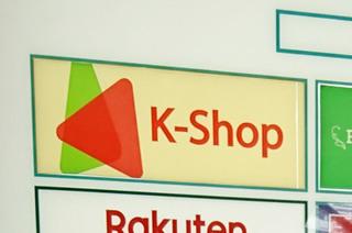 k-shop20210818_2.jpg