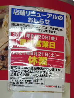 k-shop20210818_3.jpg