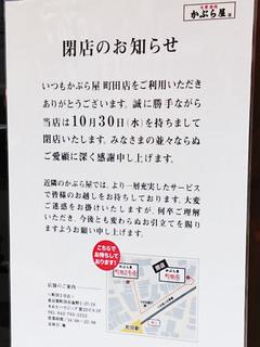 kaburaya20191028_2.jpg
