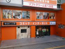 kaikatsu20150716_2.jpg