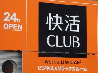 kaikatsu20201121_1.jpg