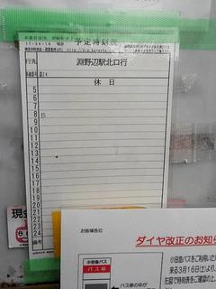 kanachu20190316_3.jpg