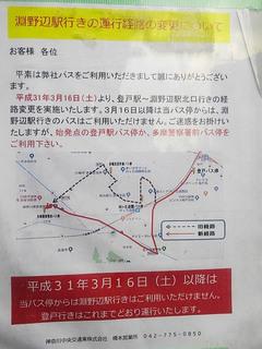 kanachu20190316_4.jpg