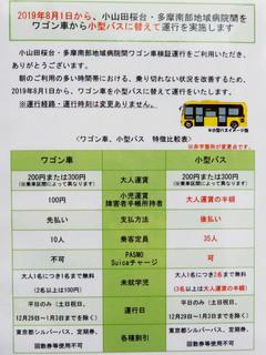 kanachu20190721_3.jpg