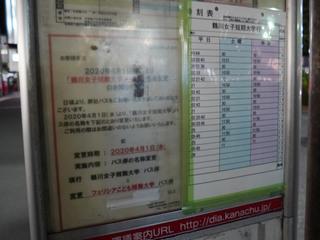 kanachu20200322_1.jpg