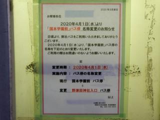 kanachu20200322_7.jpg