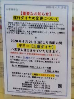 kanachu20200422_5.jpg