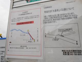 kanachu20201021_6.jpg