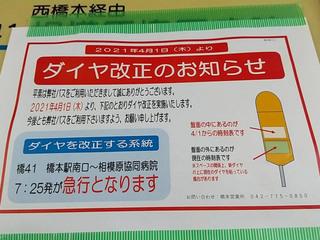 kanachu20210322_2.jpg