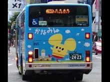 kanamin20140629.jpg