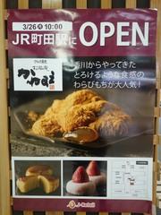kanesue20180314.jpg