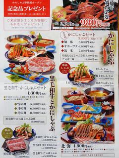 kanishabu20191124_2.jpg